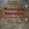 Моделизм Беларусь