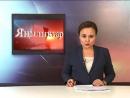 Новости Ишимбая от 5 октября 2017 года ( на башкирском языке )