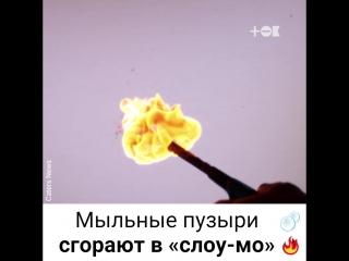 """Мыльные пузыри сгорают в """"слоу-мо"""""""
