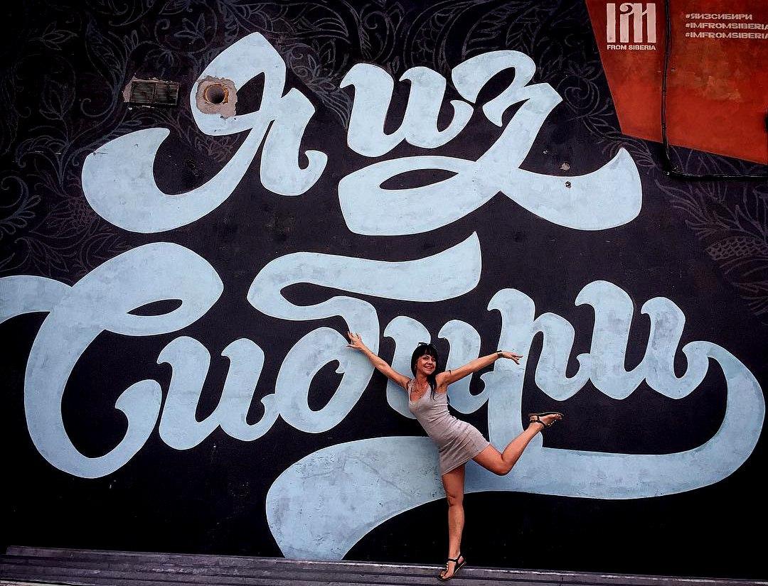 Граффити, ставшее достопримечательностью Новосибирска, закрасили | Изображение 1