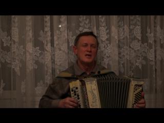 Виктор Гречкин (баян) - Ты рядом