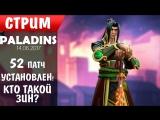 [СТРИМ][Paladins] 52 патч Установлен → Кто такой Зин? | 1080p