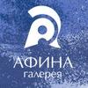 """ТЦ """"Галерея Афина"""" (официальная группа)"""