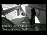 Emeli Soul - Even In Death (Evanescence cover. Part 1)