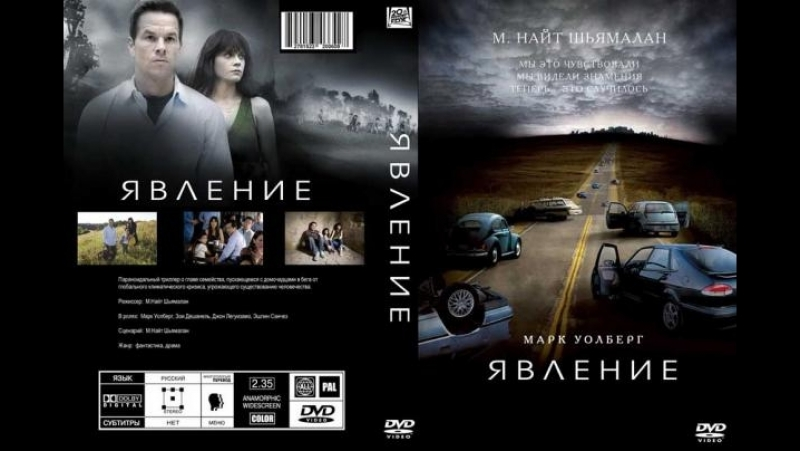 Явление 2008 фантастика триллер
