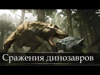 Сражения динозавров: Поколения / Наука | Science