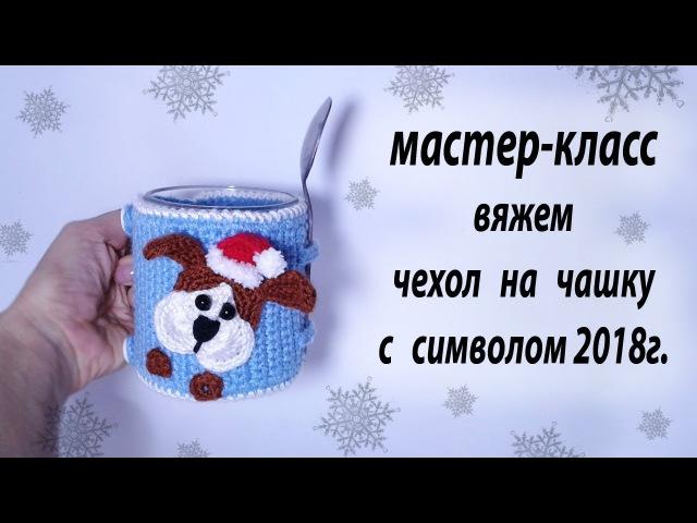 Вязаный крючком.чехол для чашки ,с символом 2018 г.