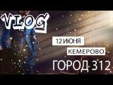 Город 312 в Кемерово 12 июня