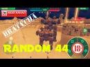 War Robots Вонючий пердак,хитрая РОГАТКА, Random 44 от Bratycha