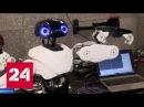 Посидит с детьми и принесет тапочки: во Владивостоке собрали робота-помощника -
