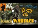 Warface Клатч!