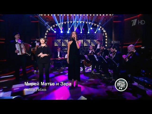 Зара и Мирей Матье - «Padam Padam» / Zara and Mireille Mathieu (@Вечерний Ургант, 2017)