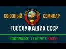 СССР - единственный правовой субъект на планете Земля (С.В. Тараскин) - Часть 1 - 11.08.2017