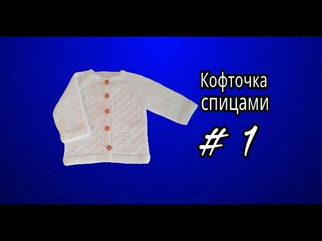 Кофточка спицами БЕЛОСНЕЖКА для девочки от 1-3 и более лет часть1