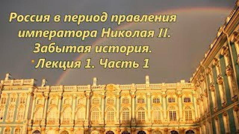 Отречёмся от старого мифа. Уникальные факты о царской России. Часть 1
