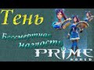 Prime World - Тень - Бессмертная наглость (Replay)