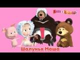 Маша и Медведь - Сборник - Шалунья Маша