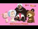 Маша и Медведь - Шалунья Маша! Веселые шутки и розыгрыши Маши