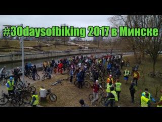 Заезд колонны велосипедистов в Минске на открытии акции 30 days of biking 2017.