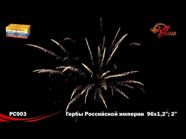 Батарея салютов Гербы Российской империи РС903
