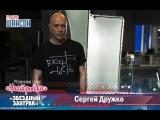 Звездный завтрак Сергей Дружко