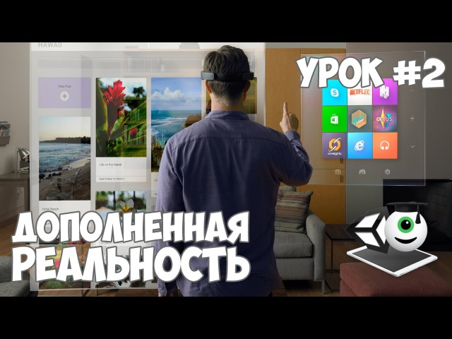 Дополненная реальность (Vuforia AR Unity) Урок 2 - Создание игры