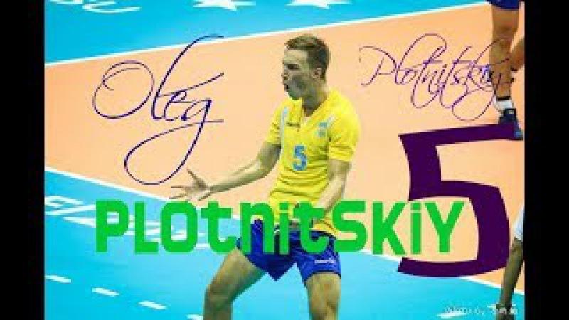 Oleg PlotnitskiyMVP2017LokomotivKharkiv