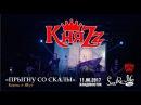 КняZz Прыгну со скалы Live Владивосток 11 06 2017