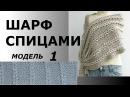 ШАРФ СПИЦАМИ .МОДЕЛЬ 1.