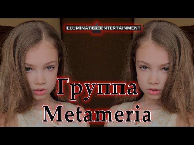 ►Группа Metameria дозвонилась до Инсайдера! 🔥🔥🔥
