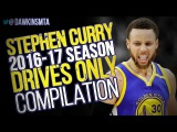 Stephen Curry 2016-17 DRIVES ONLY Compilation Part1 - NASTY Handles, NO Threes!