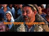 Виктор Чупретов -На деревне ночь(лирическая комедия)