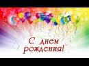 Веселое Поздравление С Днем Рождения. Смешное Поздравление. Новинка 2017