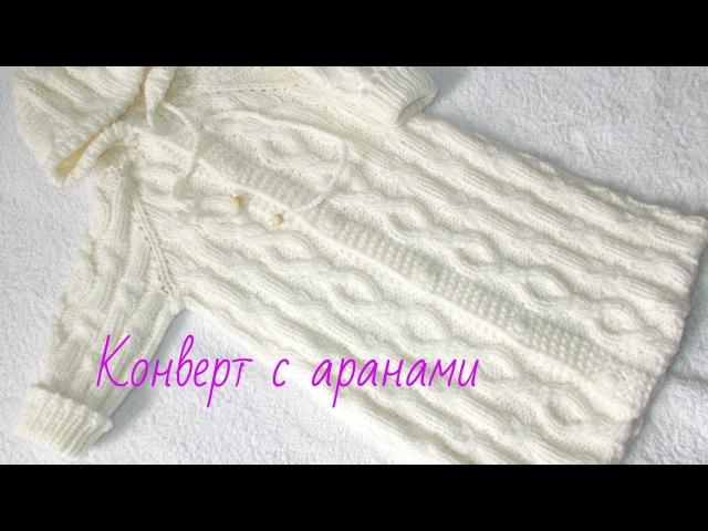Вязание.Конверт с аранами.1 часть.Knitted sleeping bag for a baby