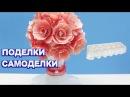 Как Сделать Своими Руками Красивые Цветы Из Яичных Контейнеров - МК- Поделки Са ...