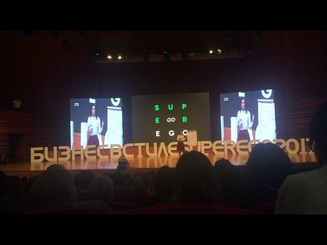Дарья Трутнева Образ Я Бизнес день компани и супер эго