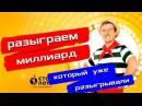 Столото кинули победителя лотереи на 5 8 миллиона ₽ Смотри пока не удалили Pravda G
