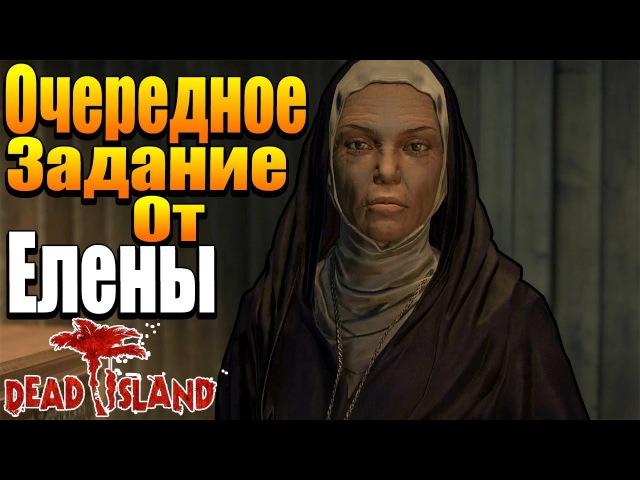 Прохождение Dead Island-Полицейский зомбо-Участок 9