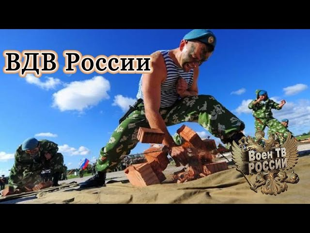Воздушно-десантные войска России Russian Airborne Troops