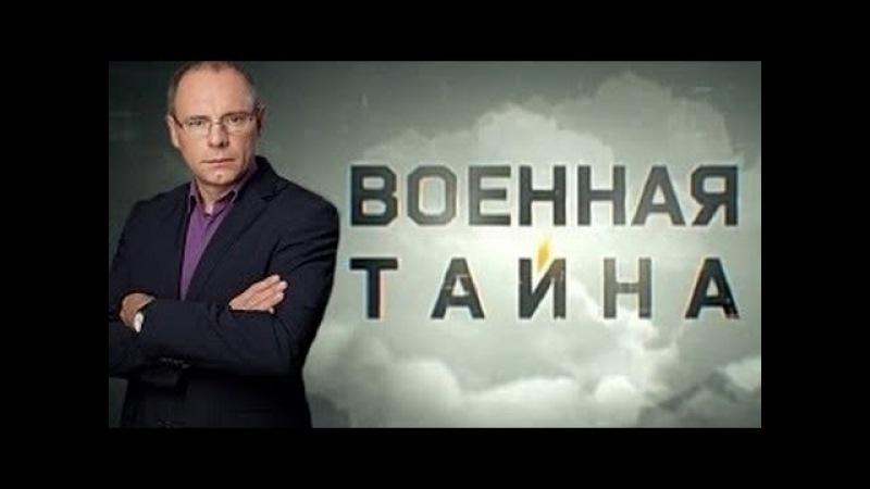 Военная тайна с Игорем Прокопенко.2 часть (22.08.2015) HD