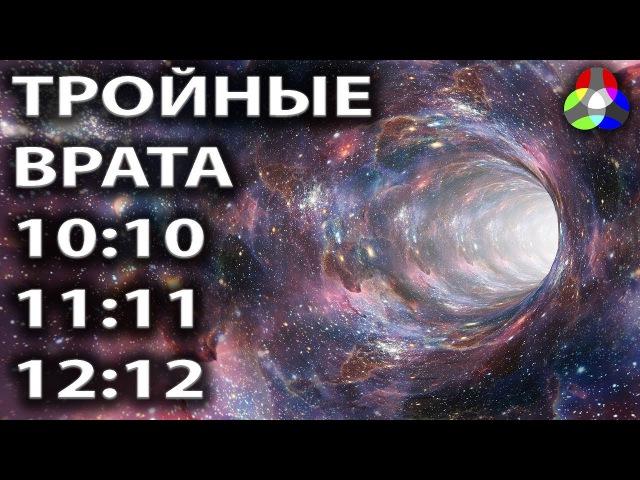 Звездные врата портал 11:11