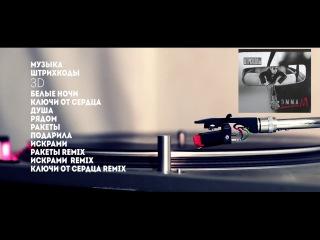 ЭММА М: альбом Штрихкоды. Official video album 2017