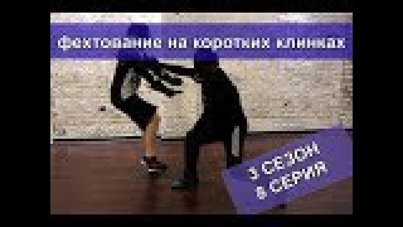 3й сезон 8 серия_атака в голову_защита