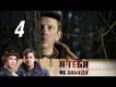 Я тебя никогда не забуду… Серия 4 (2013) Военная драма и мелодрама @ Русские сериалы