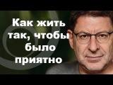 Михаил Лабковский - Жить нужно так чтобы было приятно.