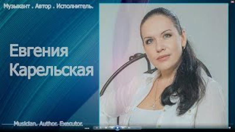 Нежный яд - Евгения Карельская