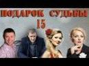 Подарок судьбы - 15 серия 2009