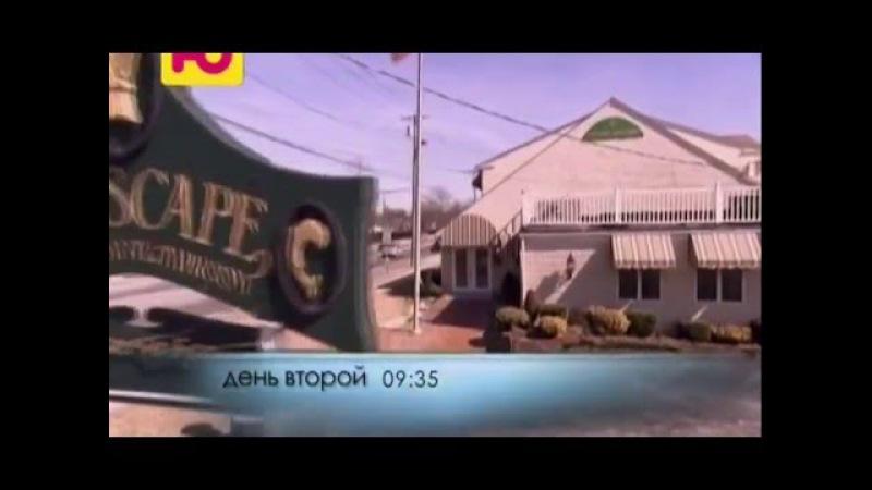 Кошмары на кухне с Гордоном Рамзи (1 сезон 4 серия)