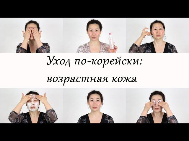 Уход за лицом по корейски ВОЗРАСТНАЯ кожа и ПИГМЕНТАЦИЯ