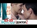 Женский доктор - 2 сезон - Серии - 53-55 - Мелодрама HD